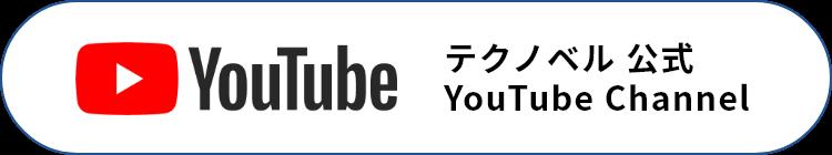 テクノベル公式YouTube Channel